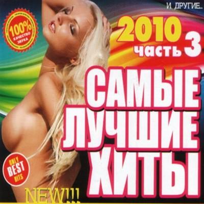 Самые лучшие хиты 3 (2010)