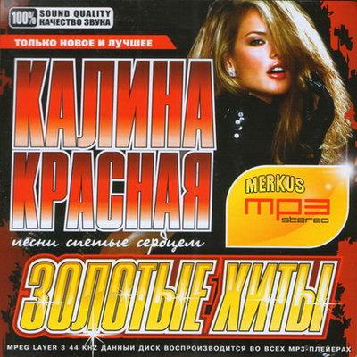 Калина Красная - Золотые Хиты (2010)