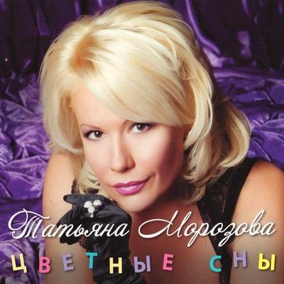 Татьяна Морозова - Цветные Cны (2010)