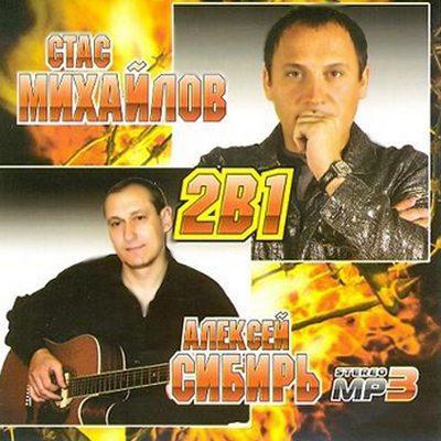 2 в 1 Сибирь Алексей + Стас Михайлов (2010)