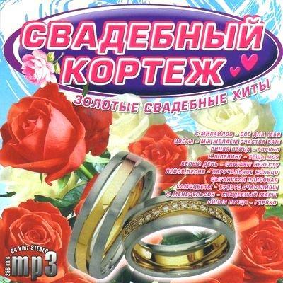 Свадебный кортеж (2010)