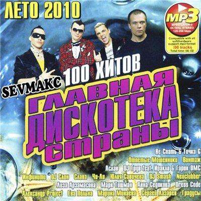 Главная Дискотека Страны Лето Русский (2010)