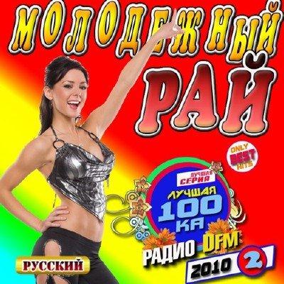 Молодежный рай 2 (2010)