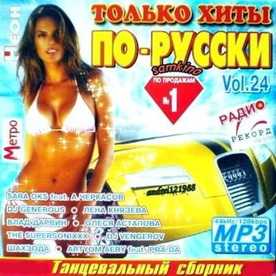 Только Хиты по Русски - 24 (2010)