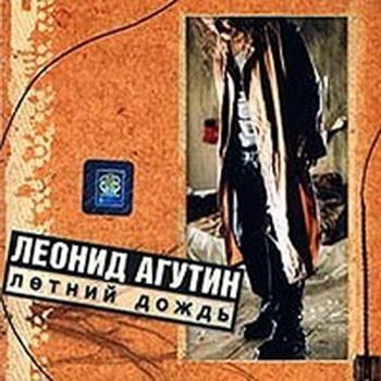 Леонид Агутин - Летний дождь (1998)