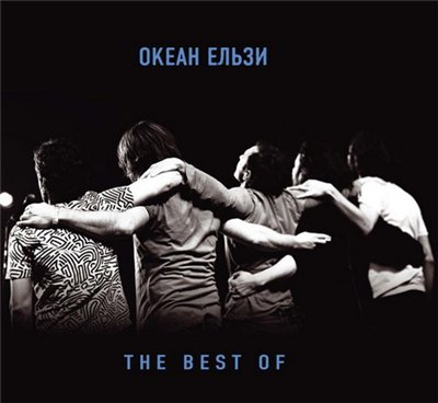 ����� ����� - The Best Of (2010)
