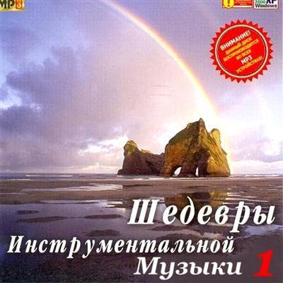 Шедевры Инструментальной Музыки 1 (2010)