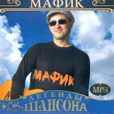 Мафик - Легенды шансона (2010)