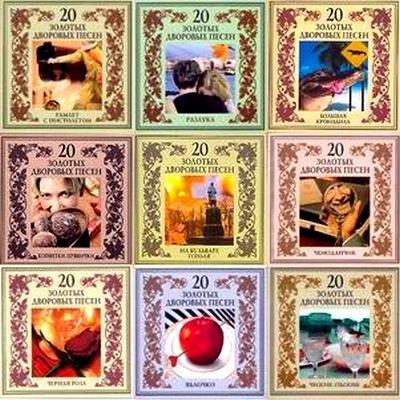 20 Золотых дворовых песен 11CD (2003)
