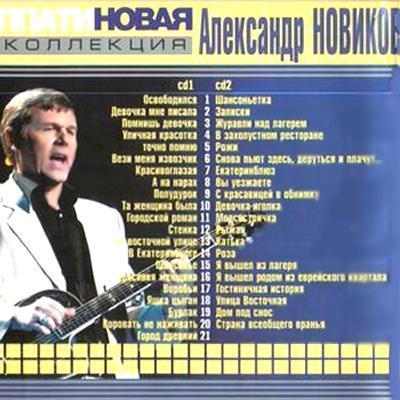 Александр Новиков - Платиновая коллекция (2004)