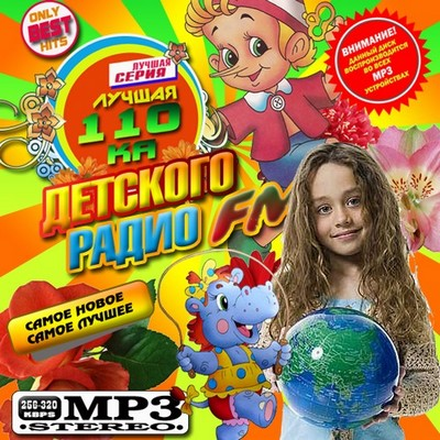 Лучшая 110ка Детского радио FM (2010)