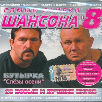 Самые сливки шансона - 8 (2005)