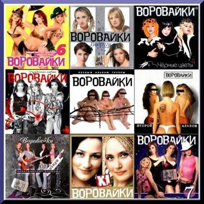 Воровайки - Альбомы (1999-2009)