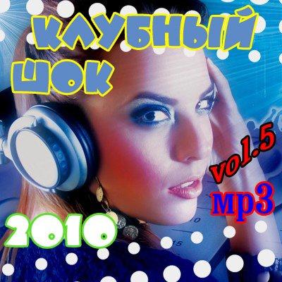 Клубный шок - vol.5 (2010)