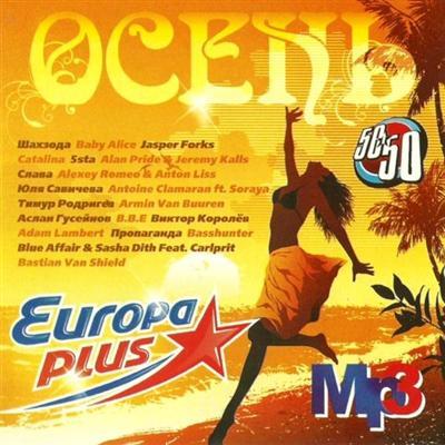 Осень: Evropa plus 50/50 (2010)