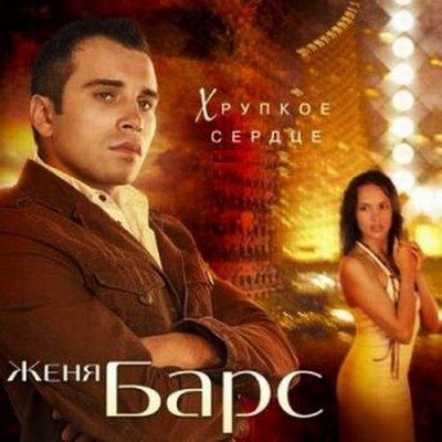 Женя Барс - Хрупкое сердце (2008)
