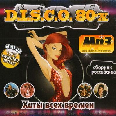 Disco 80-х Российский (2010)