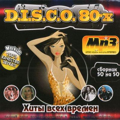 Disco 80-х 50/50 (2010)