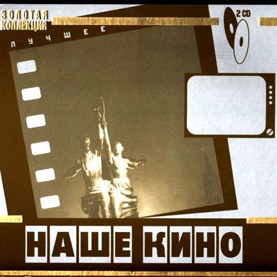 Наше кино - Лучшее (2008)