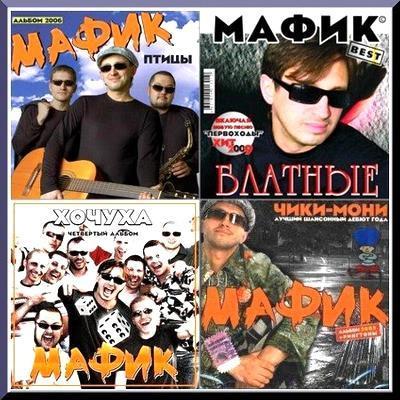 Мафик - Альбомы (2006-2009)