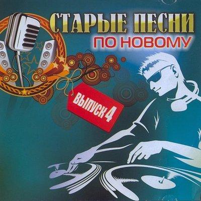 Старые песни по новому 4 (2010)