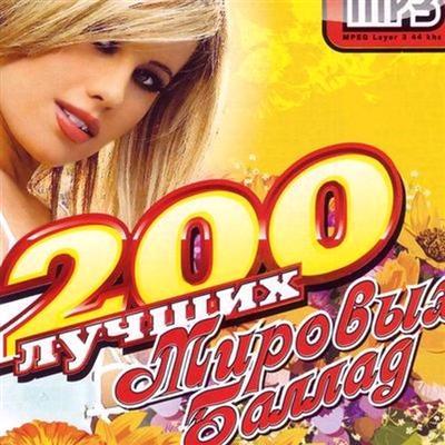 200 ������ ������� ������ (2010)