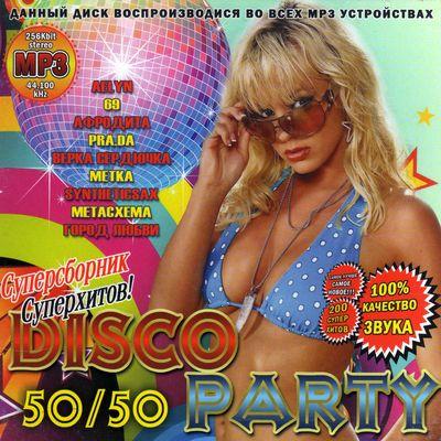 Disco party 50/50 (2010)