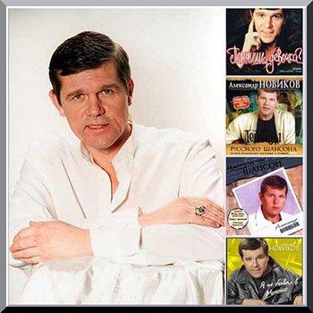 Александр Новиков. Сборник Альбомов (1984-2008)