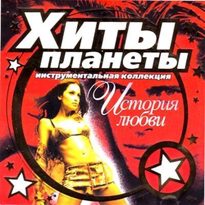 Хиты Планеты: История Любви (2004)