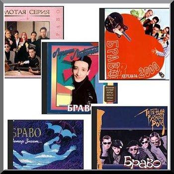 Группа Браво - Альбомы и сборники (2004)