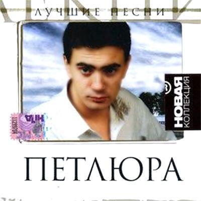 Петлюра - Лучшие песни. Новая коллекция (2009)