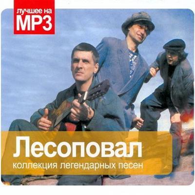 Лесоповал - Коллекция легендарных песен (2009)