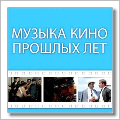 Музыка кино прошлых лет (2009)
