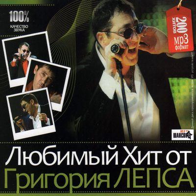 Любимый хит от Григория Лепса (2010)