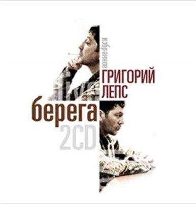 Григорий Лепс - Берега.Избранное (2010)