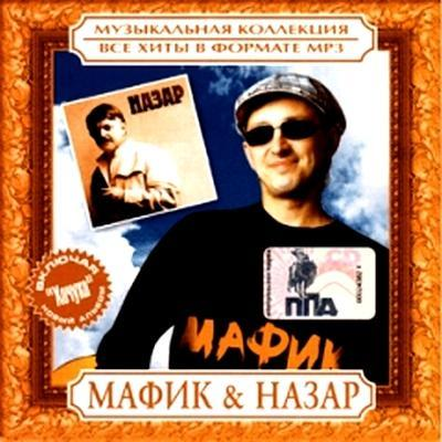 Мафик & Назар (2010)