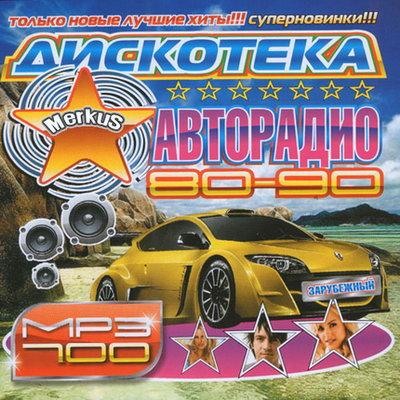 Дискотека Авторадио 80-90 Зарубежный (2010)