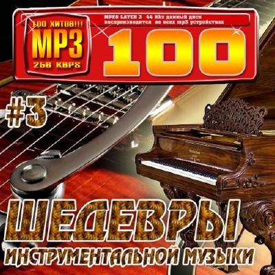 Шедевры инструментальной музыки #3 (2010)