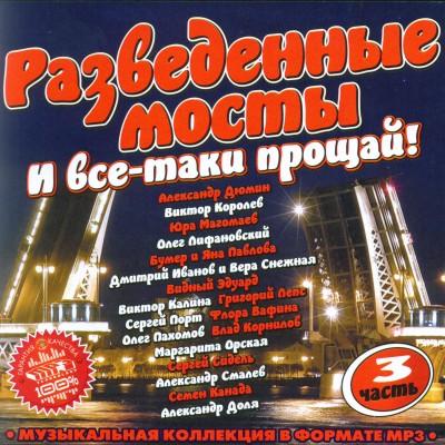 Разведенные Мосты 3 (2010)