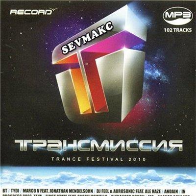 Трансмиссия (2010)