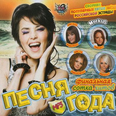 Песня Года - Финальная Сотка Хитов (2010)