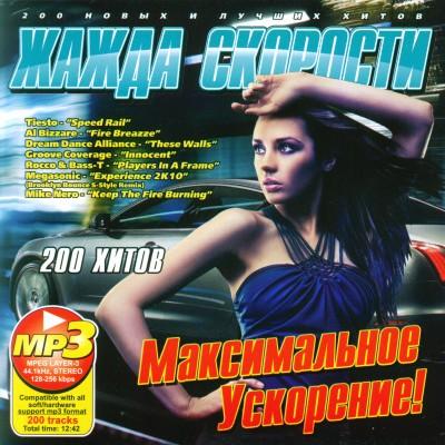 Жажда Скорости Максимальное Ускорение (2010)