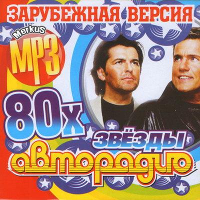 Звезды Авторадио 80-х Зарубежная версия (2010)