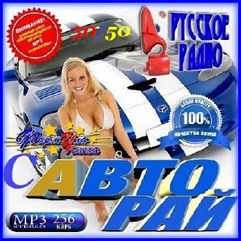 Русское радио с авто рай 50/50 (2010)