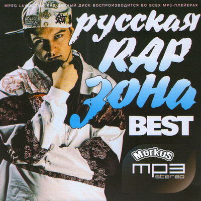 Русская Rap Зона (2010)