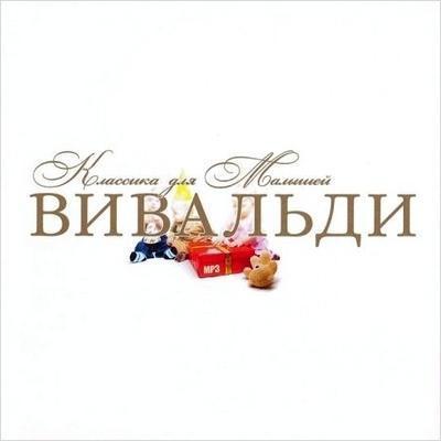 Вивальди - Классика для малышей (2009)