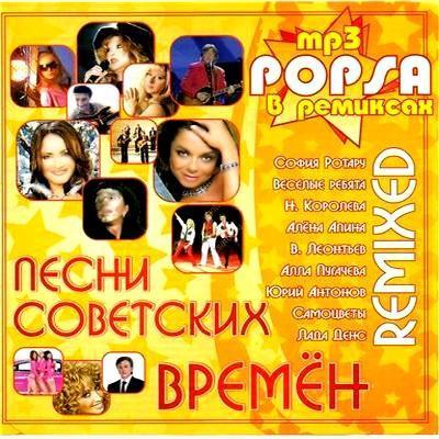 Песни Советских Времен - POPSA В ремиксах (2009)