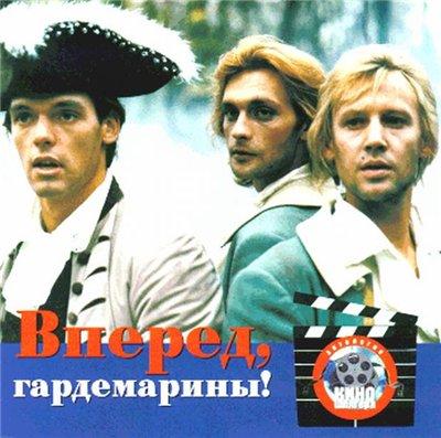 Саундтрек к фильму Гардемарины, вперед! (1987)