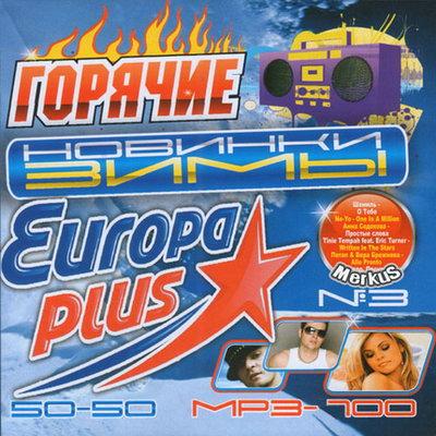 ������� ������� ���� Europa Plus 50+50 (2010)