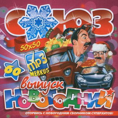 Союз 50x50 Новогодний Выпуск (2010)